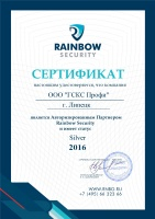 Партнер Rainbow Security